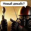 Аватар для Dukis
